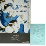WEBレンタルボックスきらら箱 * 鳩山 郁子