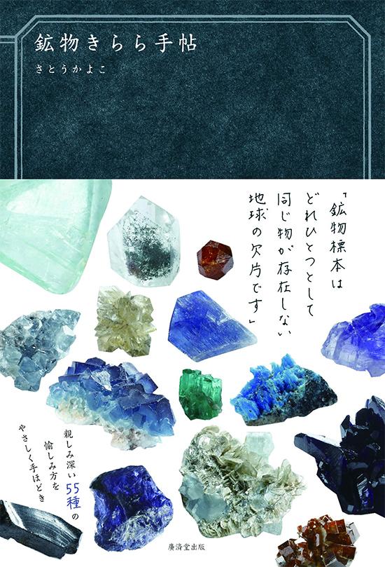 『鉱物きらら手帖』/きらら舎
