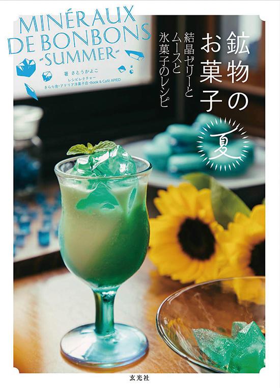 『鉱物のお菓子 夏』